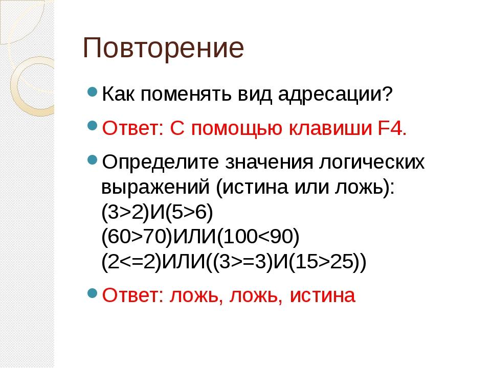 Повторение Как поменять вид адресации? Ответ: С помощью клавиши F4. Определит...