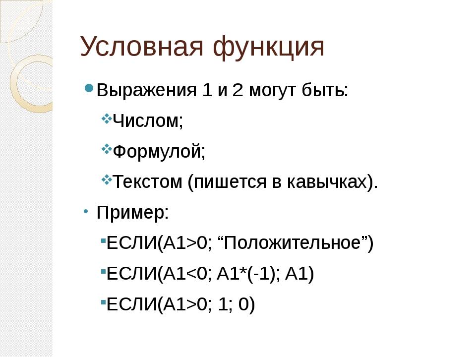 Условная функция Выражения 1 и 2 могут быть: Числом; Формулой; Текстом (пишет...