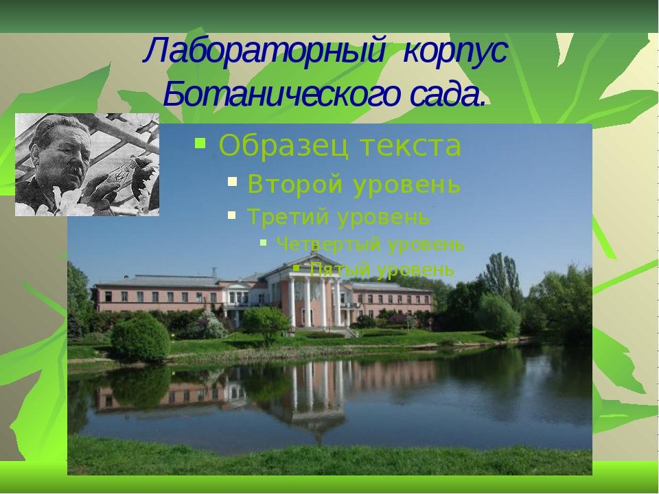 Лабораторный корпус Ботанического сада.