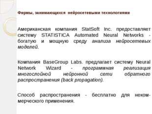Фирмы, занимающихся нейросетевыми технологиями Американская компания StatSoft