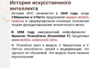 История ИНС начинается с 1943 года, когда У.Маккалок и У.Питтс предложили пер