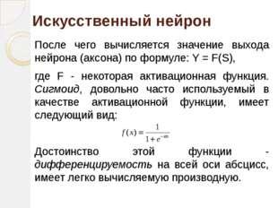 После чего вычисляется значение выхода нейрона (аксона) по формуле: Y = F(S),