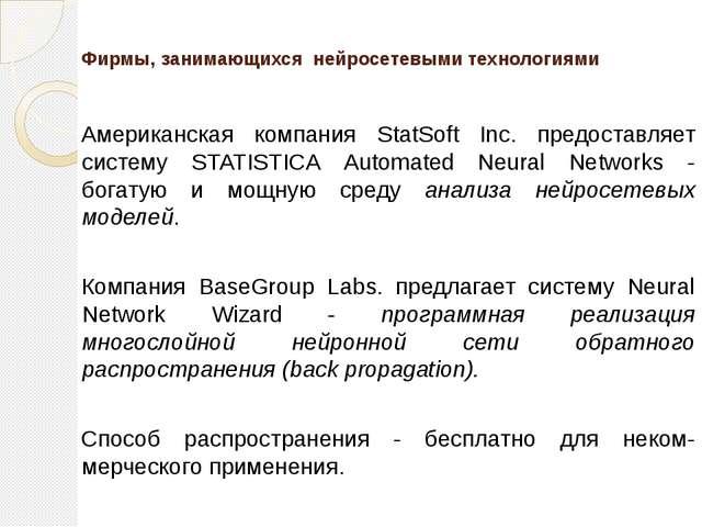 Фирмы, занимающихся нейросетевыми технологиями Американская компания StatSoft...