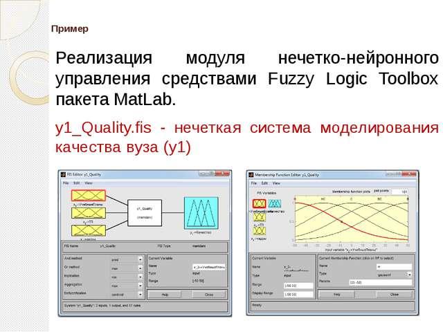 Реализация модуля нечетко-нейронного управления средствами Fuzzy Logic Toolbo...