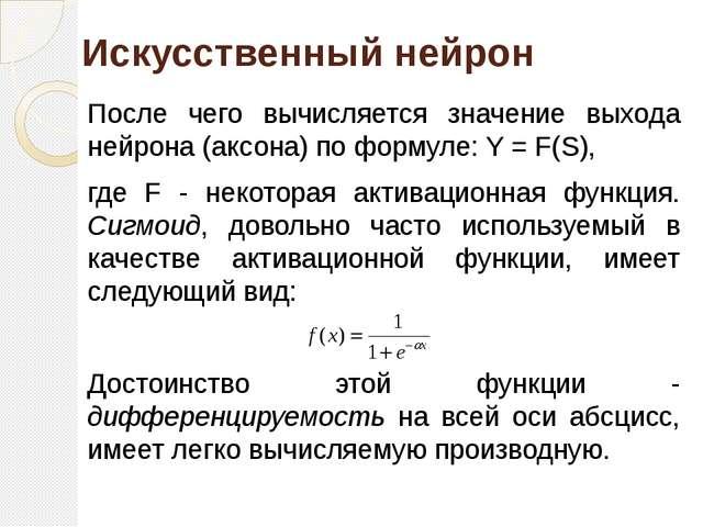 После чего вычисляется значение выхода нейрона (аксона) по формуле: Y = F(S),...