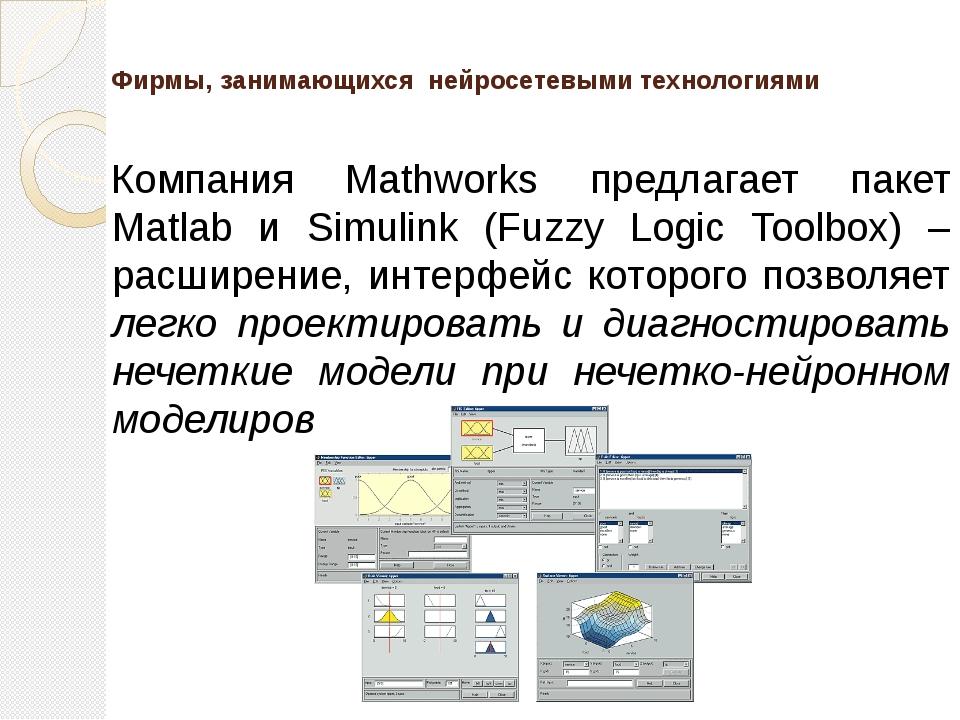 Компания Mathworks предлагает пакет Matlab и Simulink (Fuzzy Logic Toolbox) –...