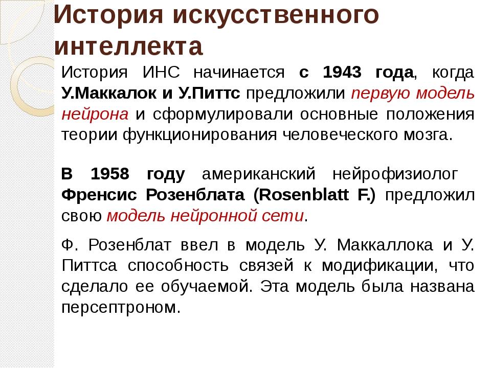 История ИНС начинается с 1943 года, когда У.Маккалок и У.Питтс предложили пер...