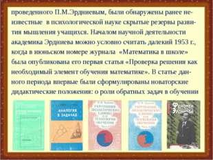 проведенного П.М.Эрдниевым, были обнаружены ранее не- известные в психологиче