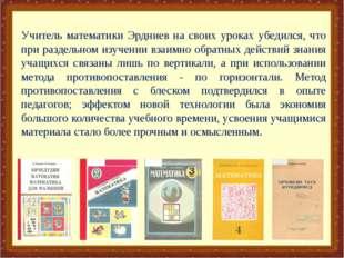 Учитель математики Эрдниев на своих уроках убедился, что при раздельном изуч
