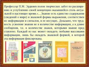 Профессор П.М. Эрдниев полон творческих забот по расшире- нию и углублению с