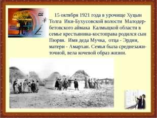 15 октября 1921 года в урочище Хуцын Толга Ики-Бухусовской волости Малодер-б