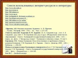 Список использованных интернет-ресурсов и литературы: http://www.ido.rudn.ru