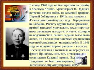 В конце 1940 года он был призван на службу в Красную Армию. Артиллерист П. Э