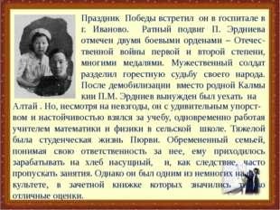 Праздник Победы встретил он в госпитале в г. Иваново. Ратный подвиг П. Эрдни