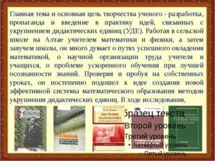 Главная тема и основная цель творчества ученого - разработка, пропаганда и в