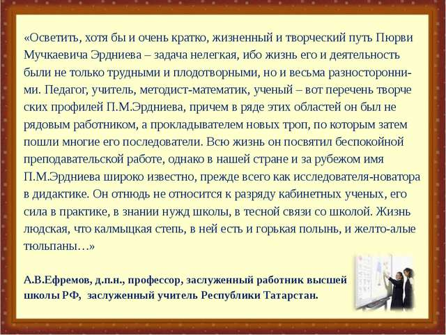 «Осветить, хотя бы и очень кратко, жизненный и творческий путь Пюрви Мучкаеви...