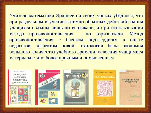 Учитель математики Эрдниев на своих уроках убедился, что при раздельном изуч...
