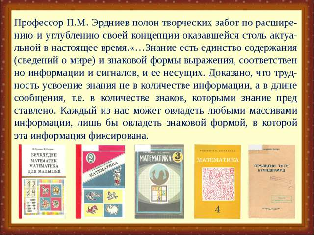 Профессор П.М. Эрдниев полон творческих забот по расшире- нию и углублению с...