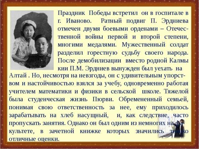 Праздник Победы встретил он в госпитале в г. Иваново. Ратный подвиг П. Эрдни...