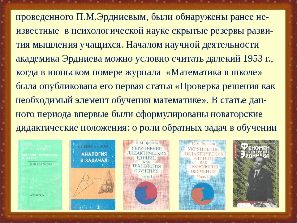 проведенного П.М.Эрдниевым, были обнаружены ранее не- известные в психологиче...
