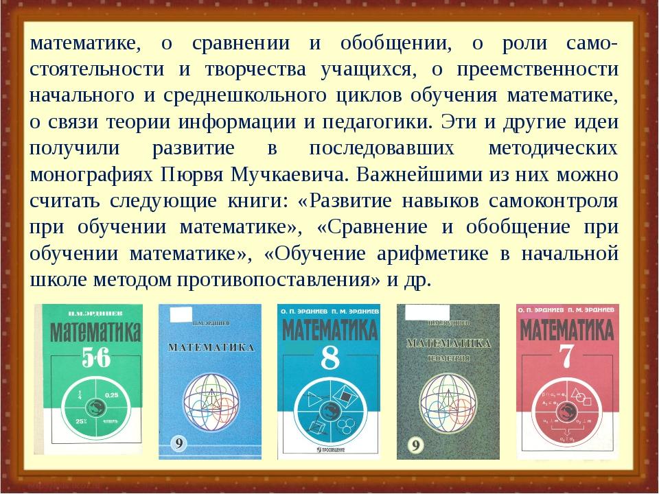 математике, о сравнении и обобщении, о роли само-стоятельности и творчества...