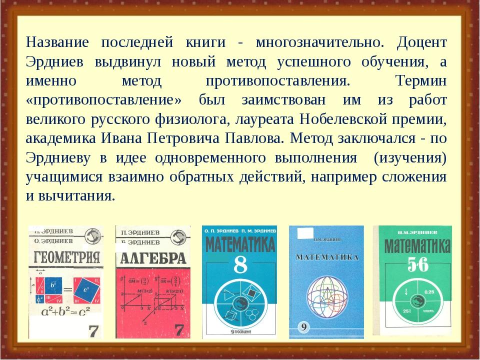 Название последней книги - многозначительно. Доцент Эрдниев выдвинул новый м...