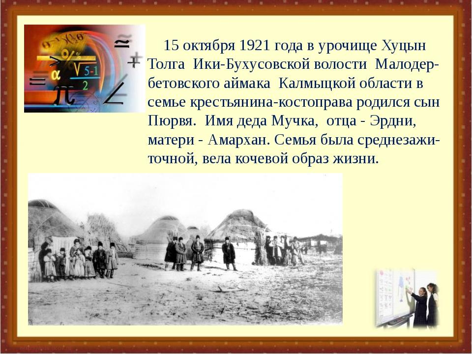 15 октября 1921 года в урочище Хуцын Толга Ики-Бухусовской волости Малодер-б...