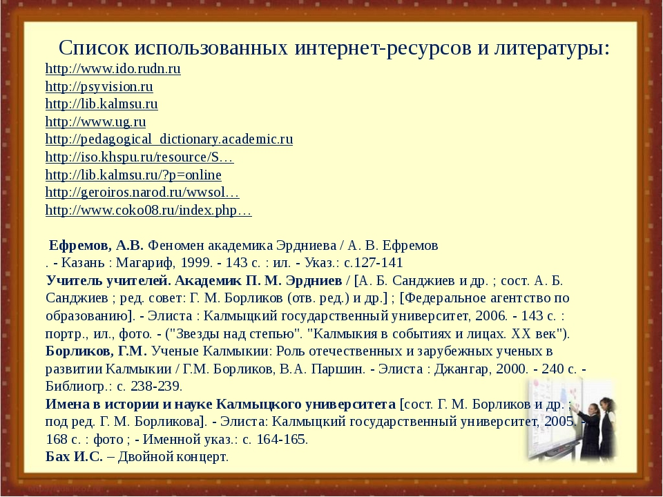 Список использованных интернет-ресурсов и литературы: http://www.ido.rudn.ru...