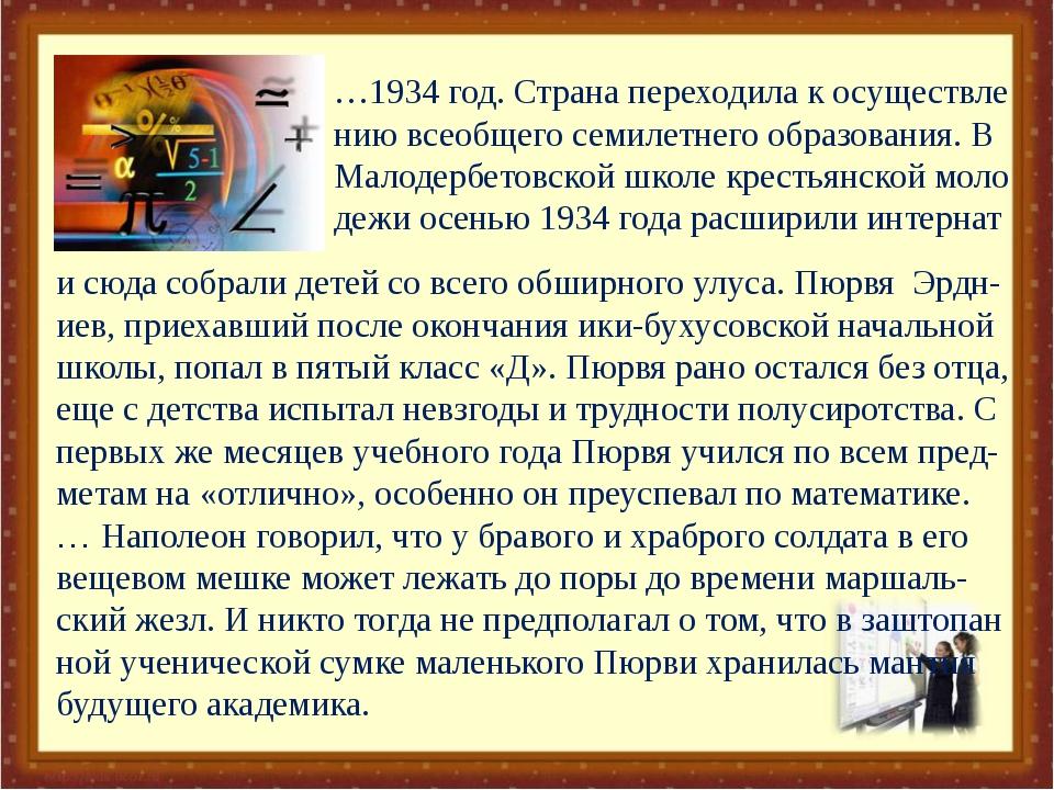 …1934 год. Страна переходила к осуществле нию всеобщего семилетнего образова...
