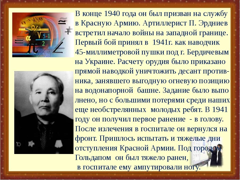 В конце 1940 года он был призван на службу в Красную Армию. Артиллерист П. Э...