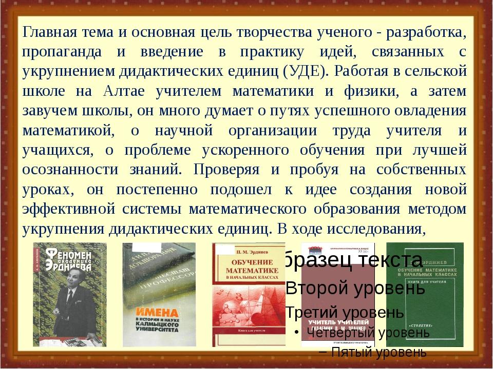 Главная тема и основная цель творчества ученого - разработка, пропаганда и в...