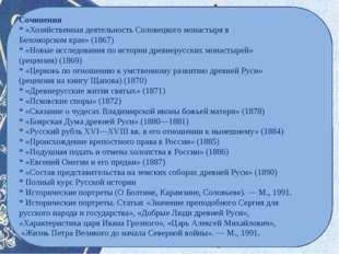 Сочинения * «Хозяйственная деятельность Соловецкого монастыря в Беломорском