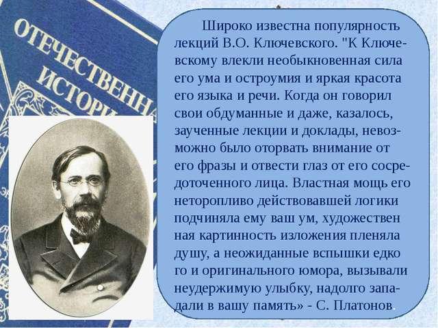 """Широко известна популярность лекций В.О. Ключевского. """"К Ключе- вскому влекл..."""
