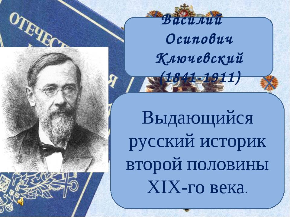 Василий Осипович Ключевский (1841-1911) Выдающийся русский историк второй пол...