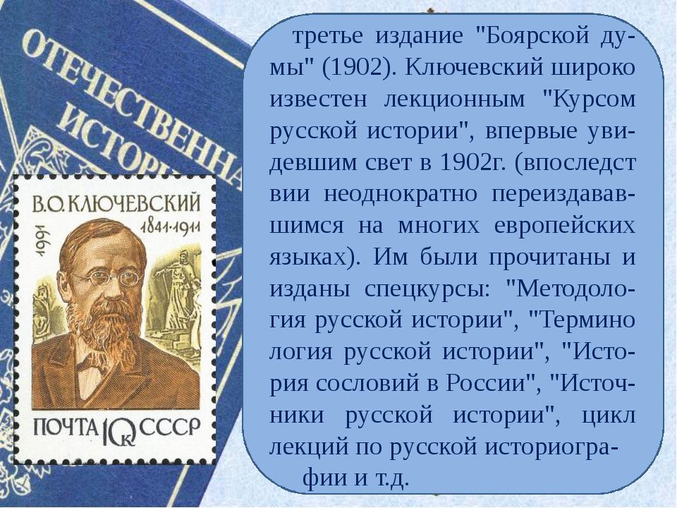 """третье издание """"Боярской ду-мы"""" (1902). Ключевский широко известен лекционны..."""