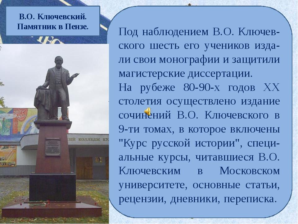 Под наблюдением В.О. Ключев-ского шесть его учеников изда-ли свои монографии...