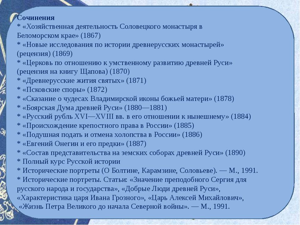 Сочинения * «Хозяйственная деятельность Соловецкого монастыря в Беломорском...