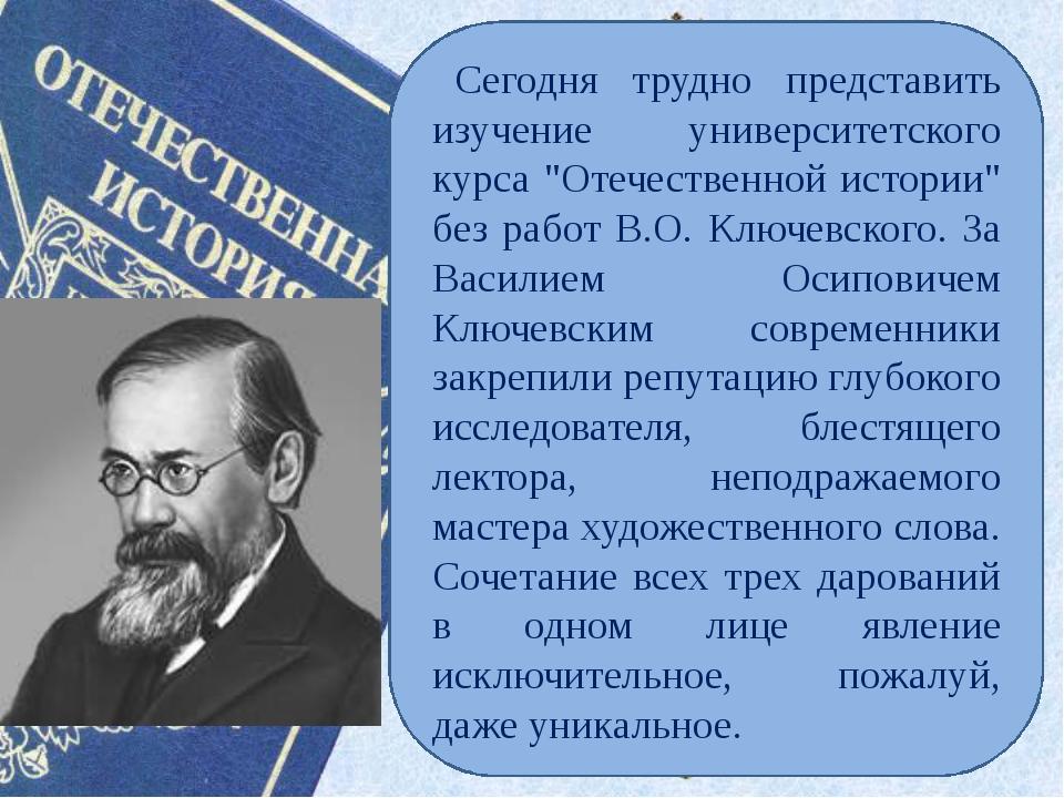 """Сегодня трудно представить изучение университетского курса """"Отечественной ис..."""