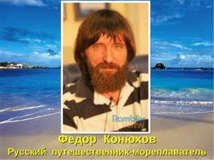 Федор Конюхов Русский путешественник-мореплаватель