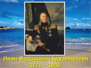 Иван Федорович Крузенштерн 1770 – 1846