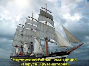 Научно-спортивная экспедиция «Паруса Крузенштерна»