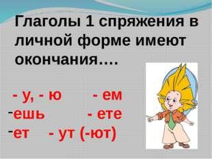 Глаголы 1 спряжения в личной форме имеют окончания…. - у, - ю - ем ешь - е