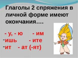Глаголы 2 спряжения в личной форме имеют окончания…. - у, - ю - им ишь - и