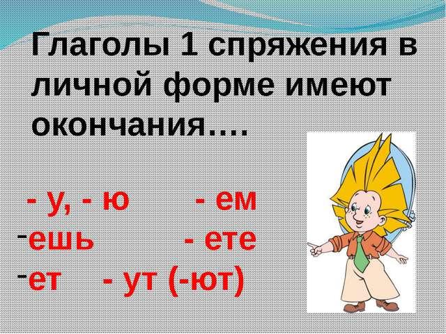 Глаголы 1 спряжения в личной форме имеют окончания…. - у, - ю - ем ешь - е...
