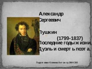 Александр Сергеевич Пушкин (1799-1837) Последние годы жизни, Дуэль и смерть