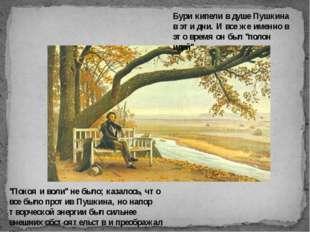 """Бури кипели в душе Пушкина в эти дни. И все же именно в это время он был """"пол"""