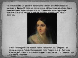 По желанию жены Пушкина положили в гроб не в камер-юнкерском мундире, а фраке