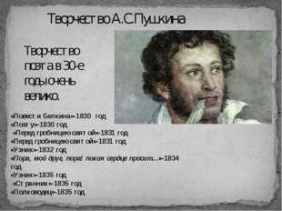 «Повести Белкина»-1830 год «Поэту»-1830 год «Передгробницею святой»-1831 го