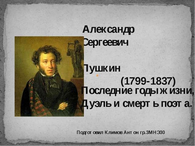 Александр Сергеевич Пушкин (1799-1837) Последние годы жизни, Дуэль и смерть...