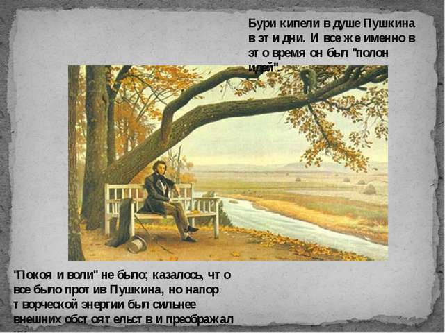 """Бури кипели в душе Пушкина в эти дни. И все же именно в это время он был """"пол..."""
